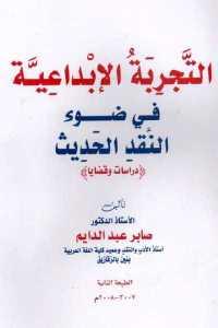 35ed8 324 - تحميل كتاب التجربة الإبداعية في ضوء النقد الحديث (دراسات وقضايا) pdf لـ صابر عبد الدايم