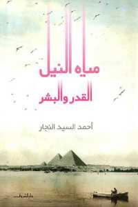 39e3b 503 - تحميل كتاب مياه النيل القدر والبشر pdf لـ أحمد السيد النجار
