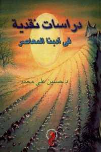 3e72d 343 - تحميل كتاب دراسات نقدية في آدبنا المعاصر pdf لـ د. حسين علي محمد