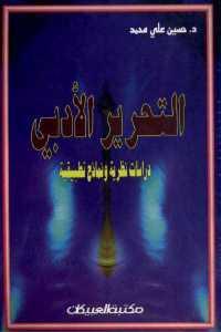 3e828 325 - تحميل كتاب التحرير الأدبي - دراسات نظرية ونماذج تطبيقية pdf لـ د.حسين على محمد