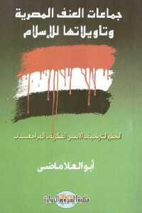 43287 330 - تحميل كتاب جماعات العنف المصرية وتأويلاتها للإسلام pdf لـ أبو العلا ماضي