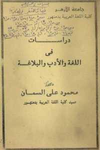 46e5e 336 - تحميل كتاب دراسات في اللغة والأدب والبلاغة pdf لـ دكتور محمود على السمان