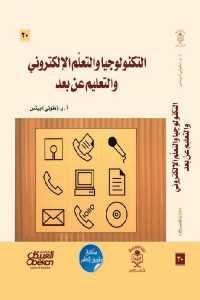 606a1 395 - تحميل كتاب التكنولوجيا والتعلم الإلكتروني والتعليم عن بعد Pdf لـ أ.و. (طوني) بيتس