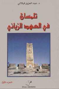 633f3 461 - تحميل كتاب تلمسان في العهد الزياني (جزئين) pdf لـ د. عبد العزيز فيلالي