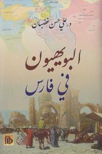 63d8d 549 - تحميل كتاب البويهيون في فارس pdf لـ د.علي حسن غضبان