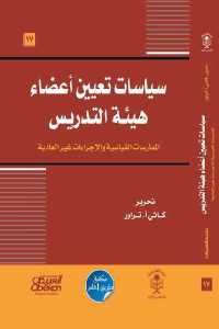 6530c 410 - تحميل كتاب سياسات تعيين أعضاء هيئة التدريس pdf لـ كاثي أ.تراور