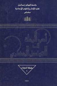 67380 536 - تحميل كتاب أدب الرحلة والتواصل الحضاري pdf لـ مجموعة مؤلفين