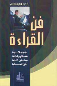 69528 526 - تحميل كتاب فن القراءة (أهميتها-مستوياتها-مهاراتها- أنواعها) pdf لـ د.عبد اللطيف الصوفي
