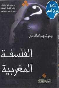 69ba4 397 - تحميل كتاب بحوث ودراسات في الفلسفة المغربية pdf لـ د محمد علي الجندي