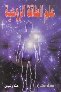6b96f 476 - تحميل كتاب علم الطاقة الروحية pdf لـ هند رشدي