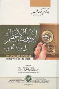 6bb0a 432 - تحميل كتاب الرسول الأعظم في مرآة الغرب pdf لـ عبد الراضي محمد عبد المحسن