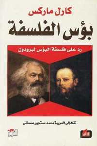 6cd5b 458 - تحميل كتاب بؤس الفلسفة - رد على فلسفة البؤس لبرودون pdf لـ كارل ماركس