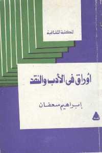 6eedf 328 - تحميل كتاب أوراق في الأدب والنقد pdf لـ إبراهيم سعفان