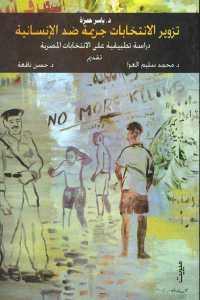 74f62 460 - تحميل كتاب تزوير الانتخابات جريمة ضد الإنسانية - دراسة تطبيقية على الانتخابات المصرية pdf لـ د.ياسر حمزة