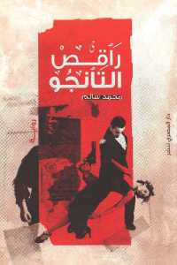 7f6d8 469 - تحميل كتاب راقص التانجو - رواية pdf لـ محمد سالم