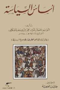82ce8 415 - تحميل كتاب أساس السياسة pdf لـ الوزير جمال الدين علي بن يوسف القفطي