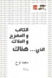 8344f 447 - تحميل كتاب الذي ... هناك - رواية pdf لـ سعيد نوح