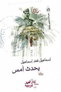 84512 510 - تحميل كتاب يحدث أمس - رواية pdf لـ إسماعيل فهد إسماعيل