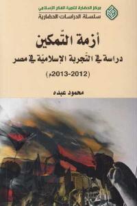84a74 537 - تحميل كتاب أزمة التمكين - دراسة في التجربة الإسلامية في مصر (2012-2013م) pdf لـ محمود عبده