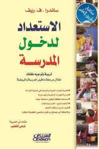 85644 392 - تحميل كتاب الاستعداد لدخول المدرسة pdf لـ ساندرا.ف.ريف