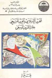 85b79 442 - تحميل كتاب الغرب الإسلامي والغرب المسيحي خلال القرون الوسطى pdf لـ مجموعة مؤلفين