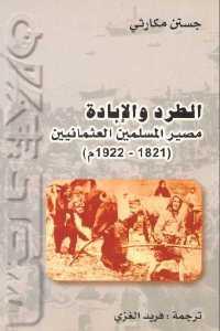 862d9 437 - تحميل كتاب الطرد والإبادة مصير المسلمين العثمانيين (1821-1922 م) pdf لـ جستن مكارثي