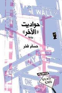 86d18 465 - تحميل كتاب حواديت ((الآخر)) - رواية pdf لـ حسام فخر