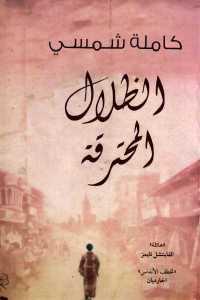 8aac9 438 - تحميل كتاب الظلال المحترقة - رواية pdf لـ كاملة شمسي