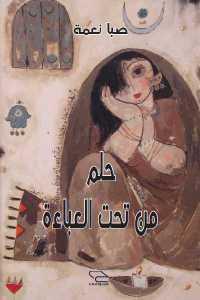 8bf8b 464 - تحميل كتاب حلم من تحت العباءة - ثلاث قصص pdf لـ صبا نعمة