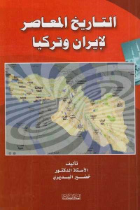 8ccca 552 - تحميل كتاب التاريخ المعاصر لإيران وتركيا pdf لـ الدكتور خضير البديري