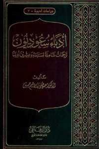 8e410 323 - تحميل كتاب أدباء سعوديون - ترجمات شاملة لسبعة وعشرين أديبا pdf لـ الدكتور مصطفى إبراهيم حسين