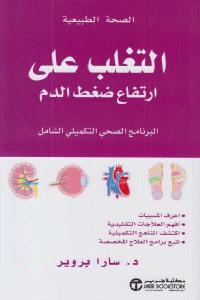 93492 556 - تحميل كتاب التغلب على ارتفاع ضغط الدم pdf لـ د. سارا بروير