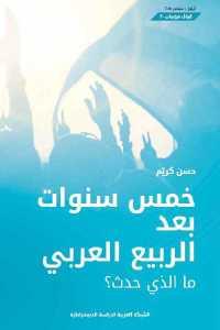 9423a 467 - تحميل خمس سنوات بعد الربيع العربي ما الذي حدث؟ pdf لـ حسن كريم