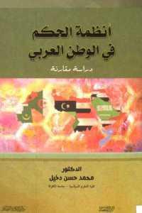 97375 453 - تحميل كتاب أنظمة الحكم في الوطن العربي - دراسة مقارنة pdf الدكتور محمد حسن دخيل
