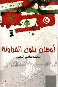 9acb4 454 - تحميل كتاب أوطان بلون الفراولة - رواية pdf لـ محمد سامي البوهي