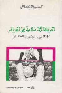 9d71a 559 - تحميل كتاب الحركة الإسلامية في الجزائر (الجذور-الرموز- المسار) pdf لـ أحميدة عياشي