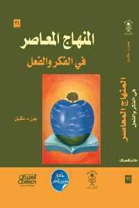 9e637 400 - تحميل كتاب المنهاج المعاصر في الفكر والفعل pdf لـ جون. د.مكنيل
