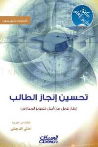 9eed6 402 - تحميل كتاب تحسين إنجاز الطالب - إطار عمل من أجل تطوير المدارس pdf لـ شارلوت دانييلسون
