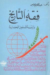 a03e0 481 - تحميل كتاب فقه التاريخ وأزمة المسلمين الحضارية pdf لـ دكتور عبد الحليم عويس