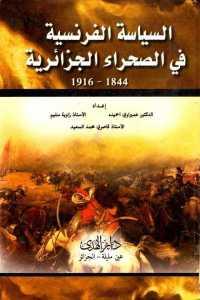 a1573 434 - تحميل كتاب السياسة الفرنسية في الصحراء الجزائرية 1844- 1916 pdf لـ الدكتور عميراوي احميده و زاوية سليم