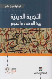 a6228 553 - تحميل كتاب التجربة الدينية بين الوحدة والتنوع pdf لـ توفيق بن عامر