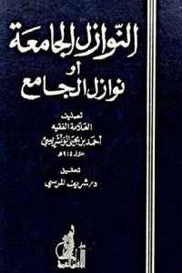 ac412 451 - تحميل كتاب النوازل الجامعة أو نوازل الجامع pdf لـ أحمد بن يحي الونشريسي