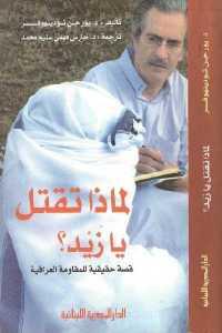 ad4e1 346 - تحميل كتاب لماذا تقتل يا زيد؟ قصة حقيقية للمقاومة العراقية pdf لـ د.يورجن تودينهوفر