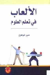 ad671 423 - تحميل كتاب الألعاب في تعلم العلوم pdf لـ خير شواهين