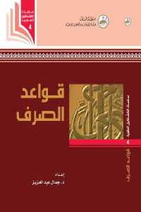 b1b90 491 - تحميل كتاب قواعد الصرف pdf لـ د.جمال عبد العزيز