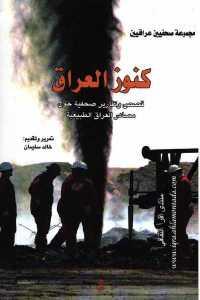b299d 494 - تحميل كتاب كنوز العراق - قصص وتقارير صحفية حول مصادر العراق الطبيعية pdf لـ مجموعة صحفيين عراقيين