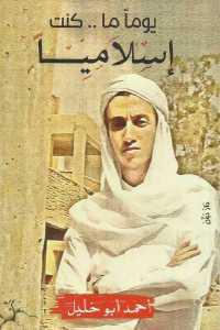 b6cbe 511 - تحميل كتاب يوما ما .. كنت إسلاميا pdf لـ أحمد أبو خليل