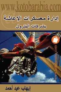 bba0e 321 - تحميل كتاب إدارة معسكرات الإعاشة بشركات البترول pdf لـ إيهاب عيد أحمد