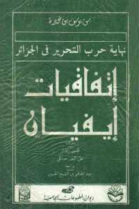 c2e15 534 - تحميل كتاب إتفاقيات إيفيان pdf لـ بن يوسف بن خدة