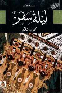 cc2fa 497 - تحميل كتاب ليلة سفر - رواية pdf لـ محمد ناجي